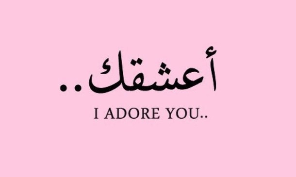 Arabic Love Quotes For Him 12