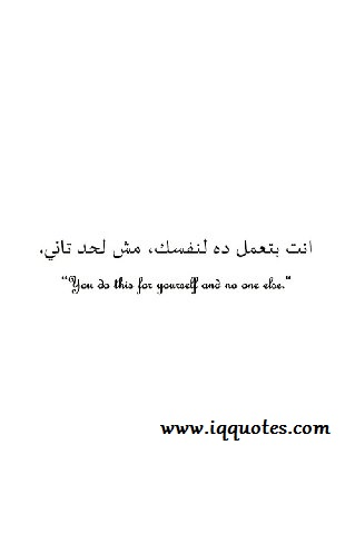 Arabic Love Quotes For Him 16