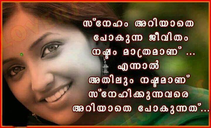 Malayalam Love Quotes 60 QuotesBae Beauteous Pranayam Status Malayalam