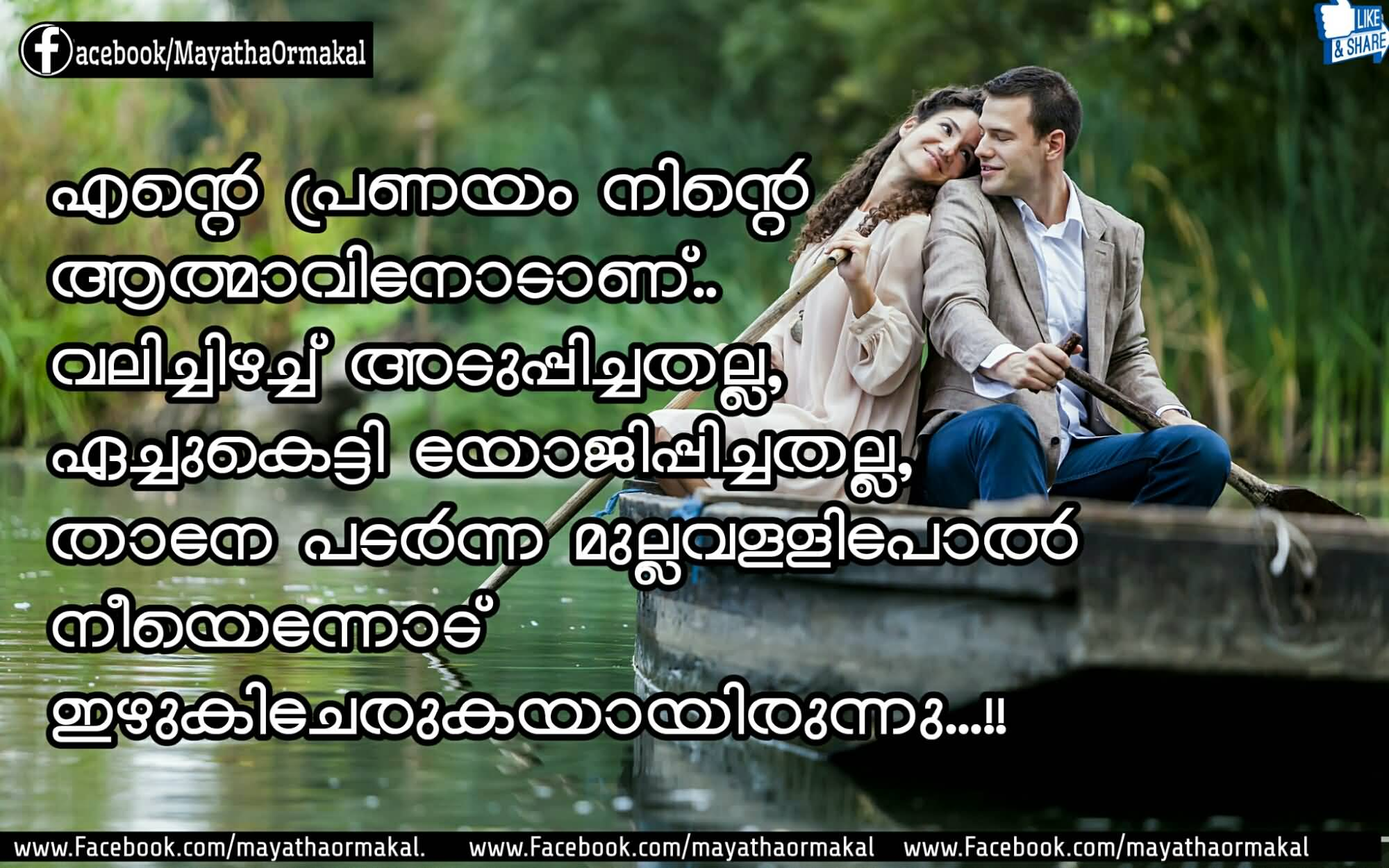 20 Malayalam Love Quotes Images Photos & Sayings | QuotesBae