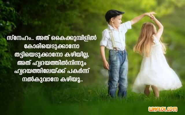 Malayalam Love Quotes 14
