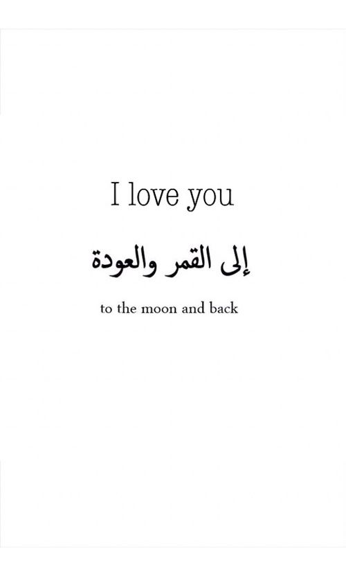 Arabic Love Quotes For Him Image 07
