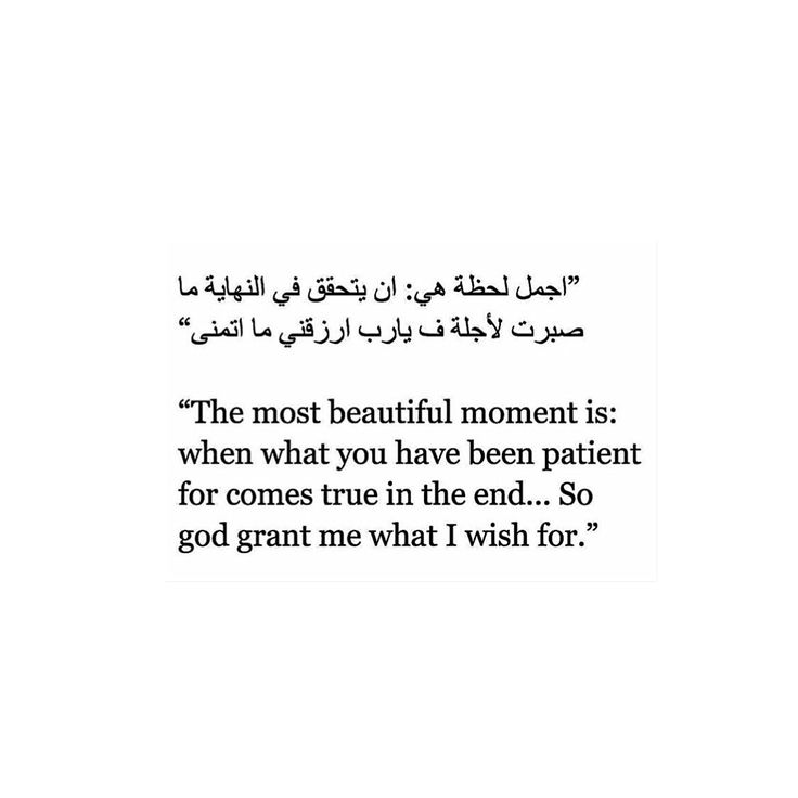Arabic Love Quotes For Him Image 13