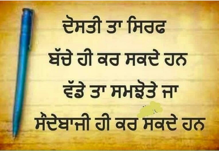Quotes Written In Punjabi Image 05