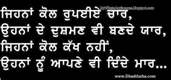 Quotes Written In Punjabi Image 08