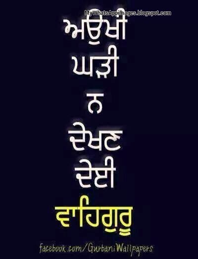 Quotes Written In Punjabi Image 09