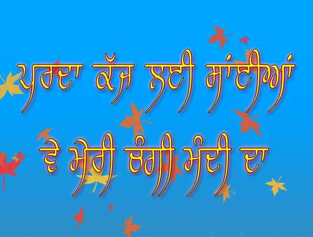 Quotes Written In Punjabi Image 11