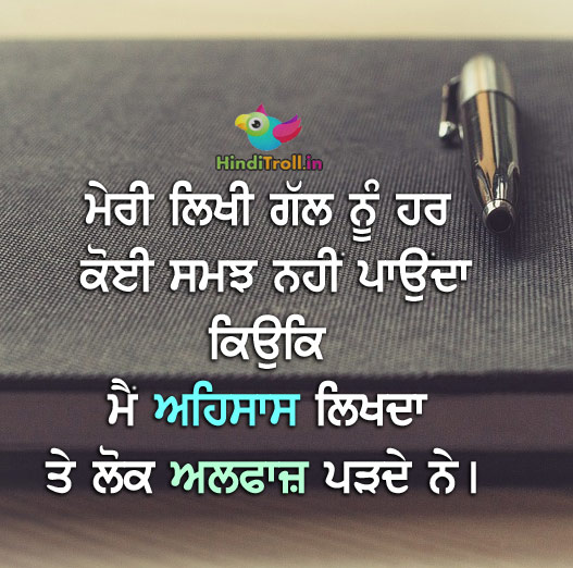 Quotes Written In Punjabi Image 12