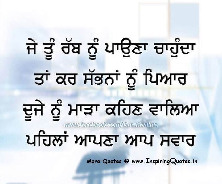 Quotes Written In Punjabi Image 14