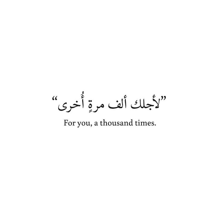 Arabic Love Quotes For Him 01