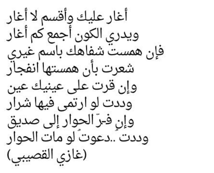 Arabic Love Quotes For Him 03