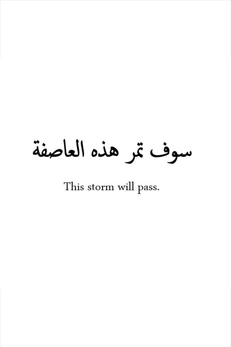 Arabic Love Quotes For Him 04