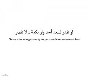 Arabic Love Quotes For Him 06