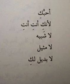 Arabic Love Quotes For Him 13