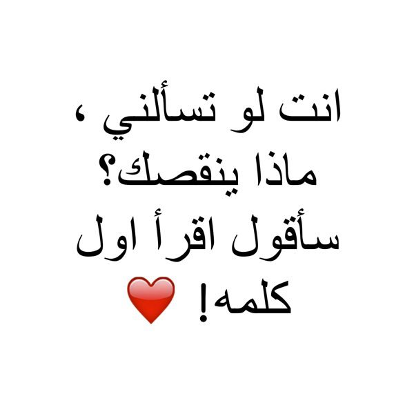 Arabic Love Quotes For Him 14