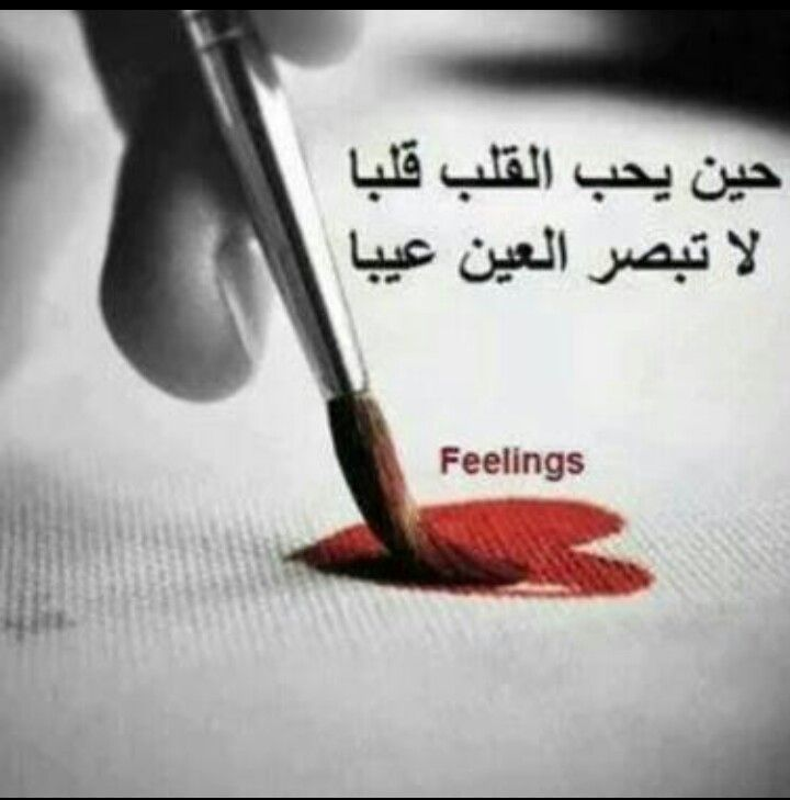 Arabic Love Quotes For Him Archives Quotesbae