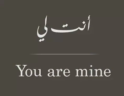 Arabic Love Quotes For Him 19