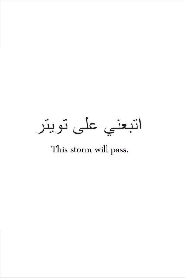 20 Life Quotes In Arabic With English Translation | QuotesBae