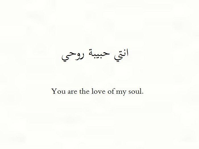 Arabic Love Quotes For Him Image 02