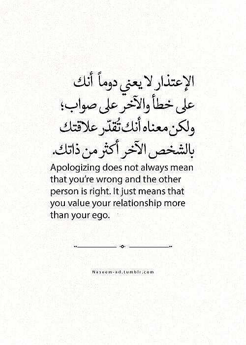 Arabic Love Quotes For Him Image 06