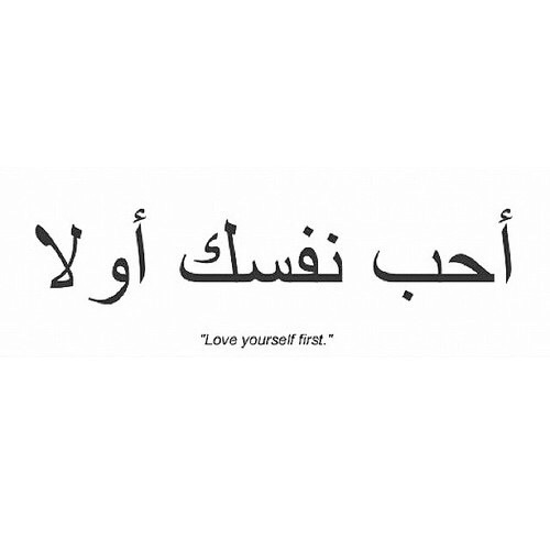 Arabic Love Quotes For Him Image 09
