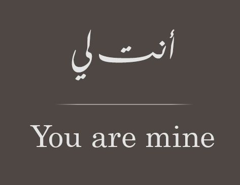 Arabic Love Quotes For Him Image 10