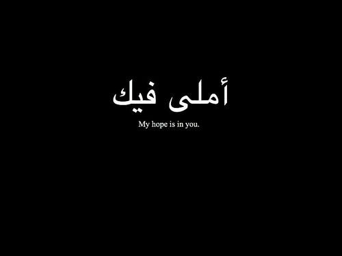 Arabic Love Quotes For Him Image 11