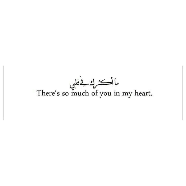 Arabic Love Quotes For Him Image 15
