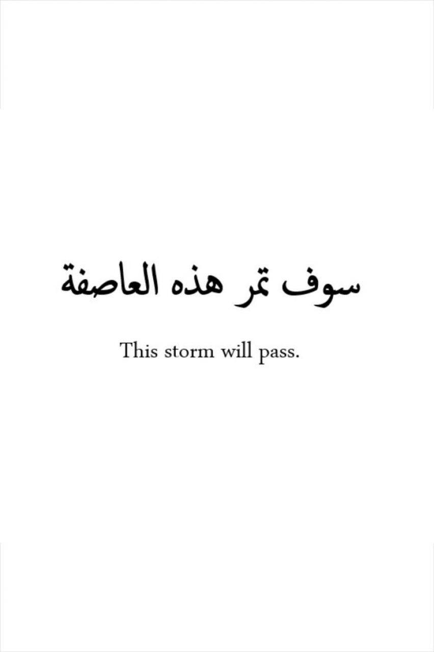 Arabic Love Quotes For Him Image 18