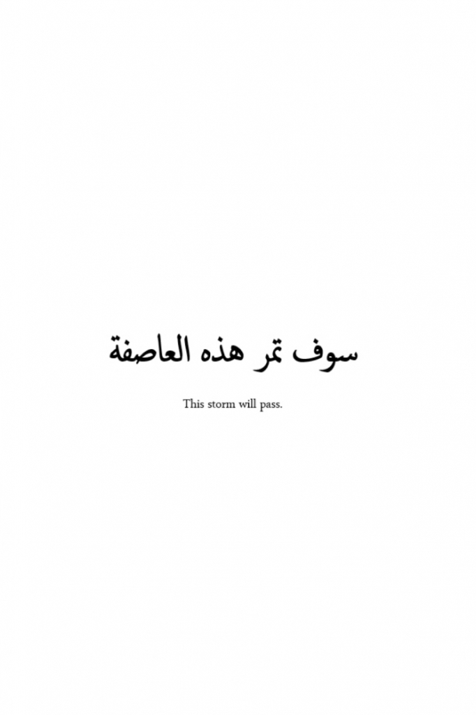 Arabic Love Quotes For Him Image 19