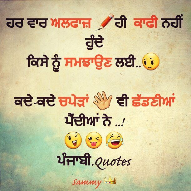 25 Quotes Written In Punjabi With Cool Images Quotesbae