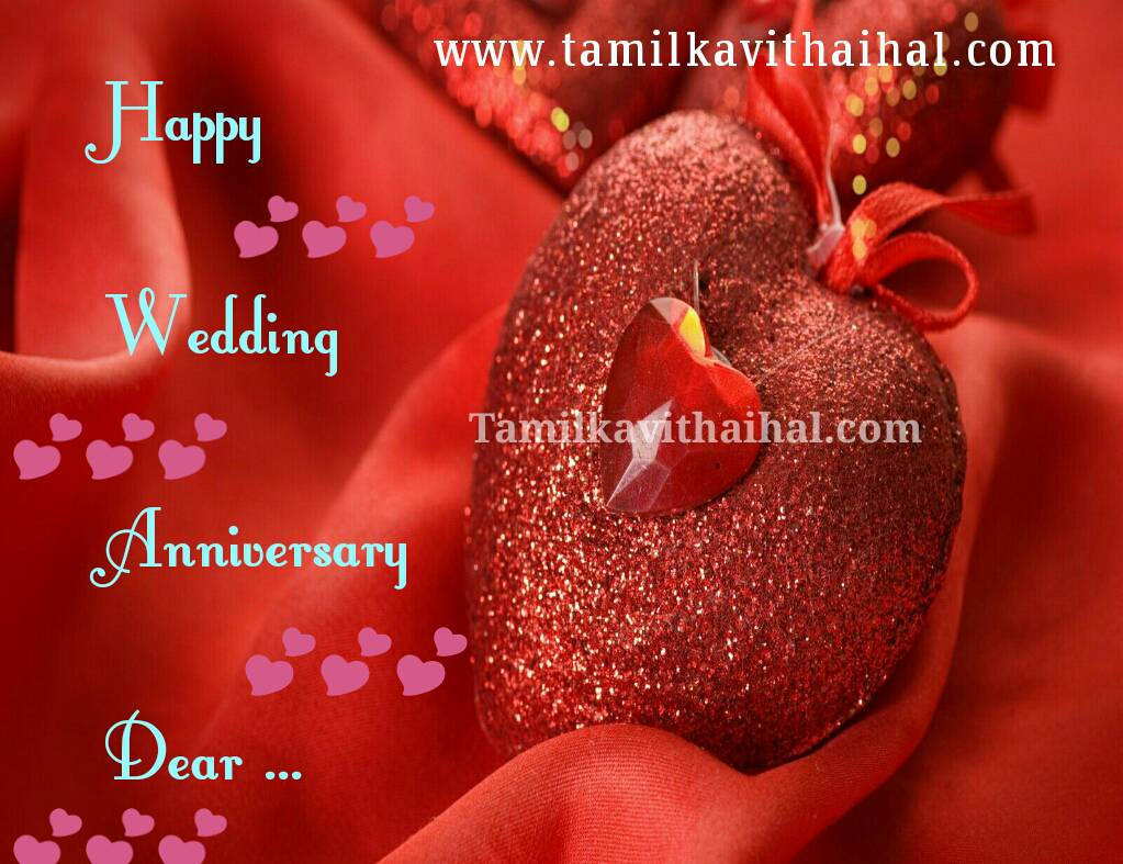 Happy Wedding Anniversary Dear Happy Married Life Wishes Images Download
